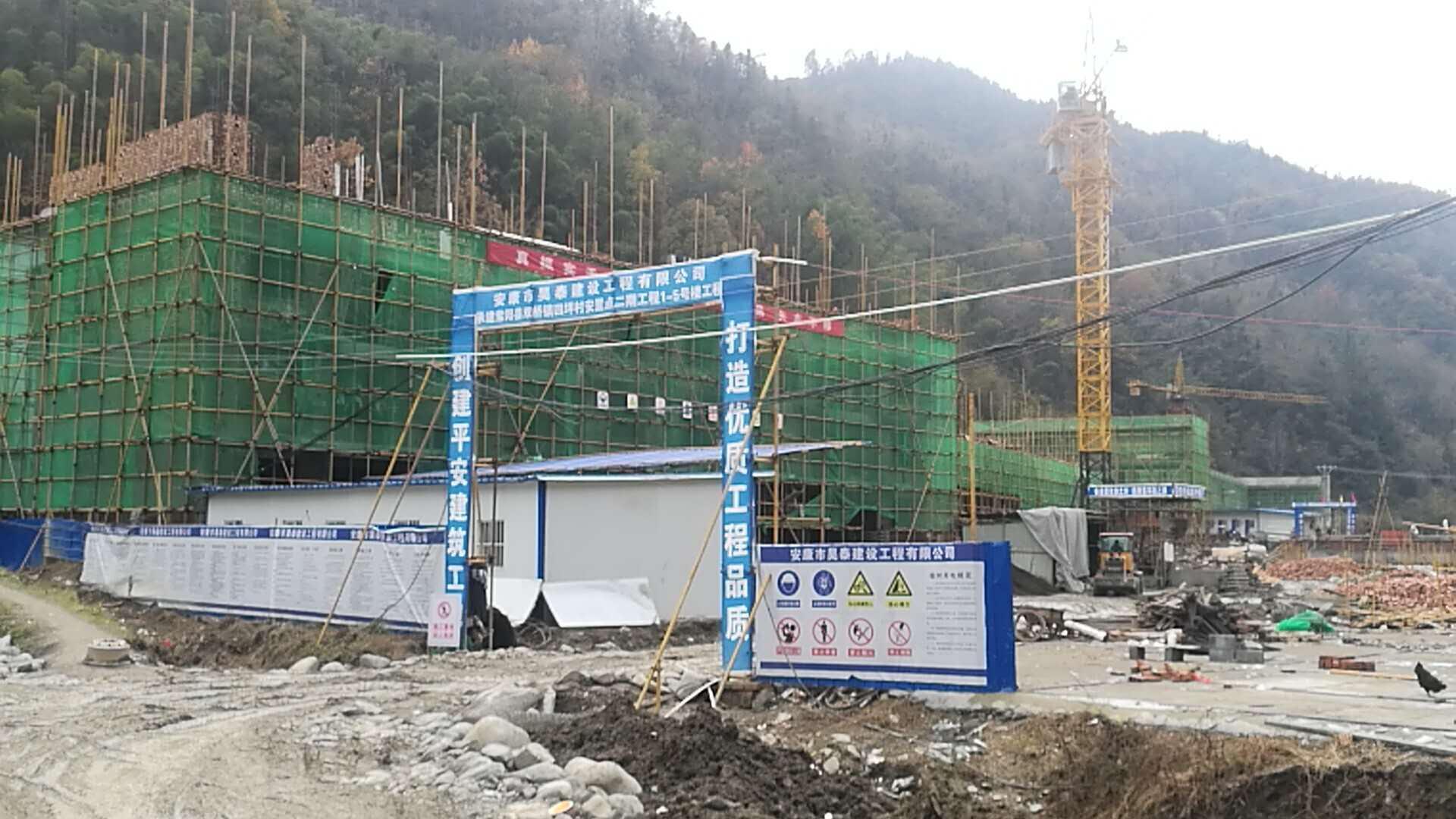 紫阳县双桥镇四坪村安置点二期工程第1标段